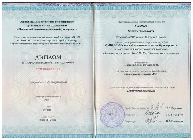 диплом Елены Гуськовой