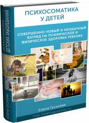 Книга «Психосоматика у детей»