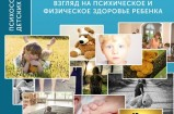Психосоматика у детей