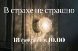 Семинар по страхам 18 февраля в Москве