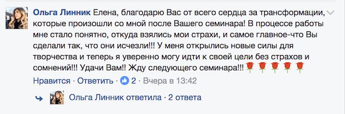 Отзыв страхи Ольга