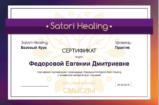 Сатори Хилинг (Satori Healing). Базовый Курс. Терапия Души.
