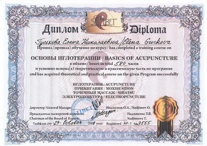 акупунктура Елена Гуськова